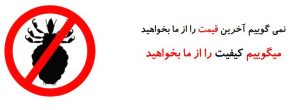 سمپاشی ، شرکت معتبر سمپاشی ، سمپاشی در تهران