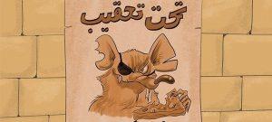راه های مبارزه با موجودات موذی،سمپاشی موش،سمپاشی کلیه حشرات و جوندگان،سمپاشی اصولی،سمپاشی ادارات و بیمارستان ها در ایران