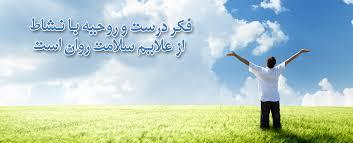 سلامت روان،سمپاشی انواع حشرات موذی،سمپاشی،سمپاشی منازل،سمپاشی در تهران