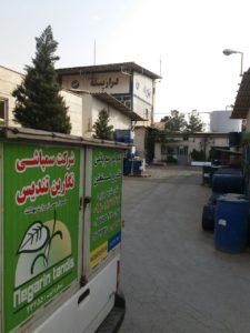 شرکتهای سمپاشی دارای مجوز،سمپاشی در تهران