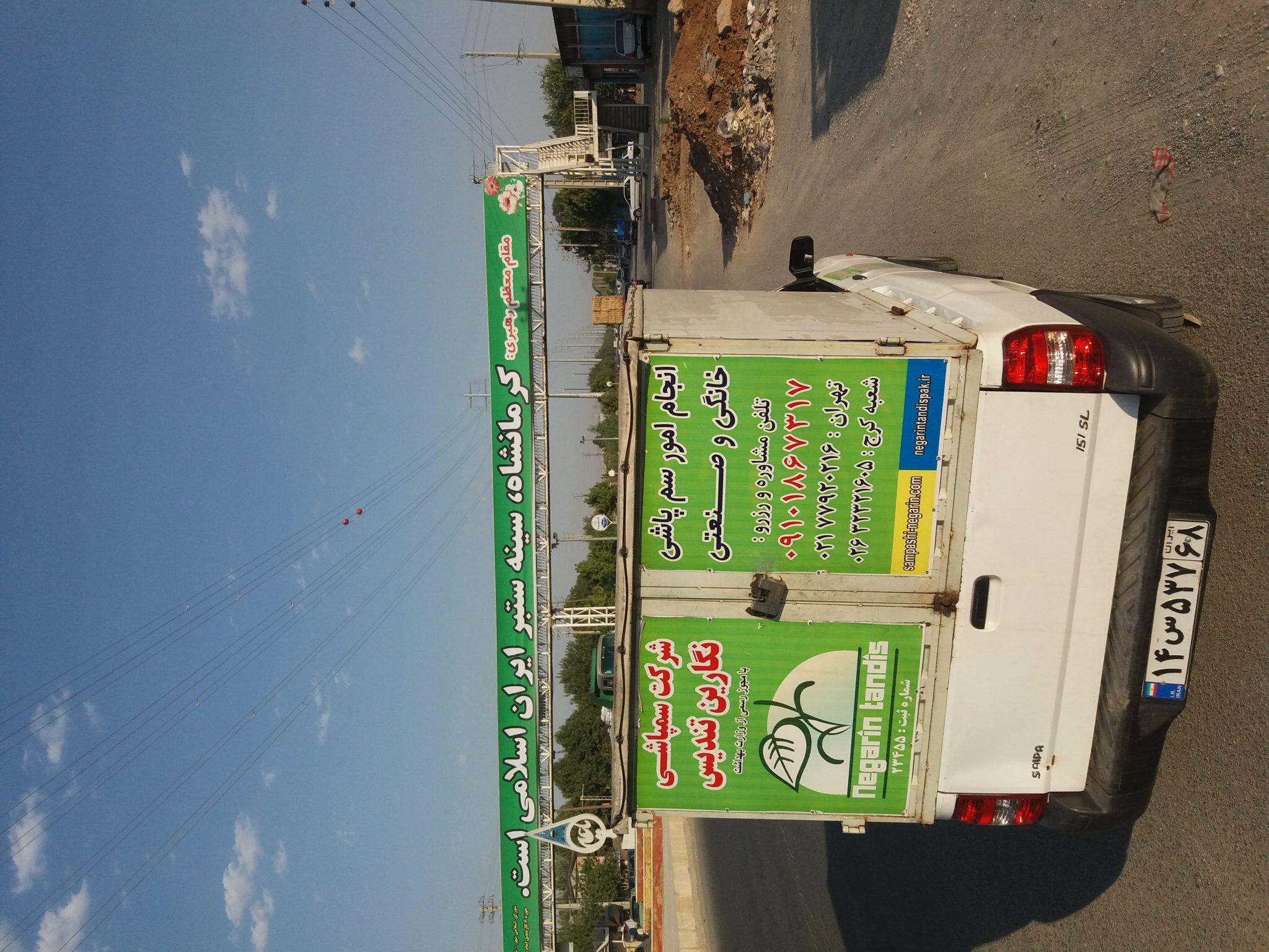 شرکت سمپاشی نگارین-شمال تهران،سمپاش در شمال تهران